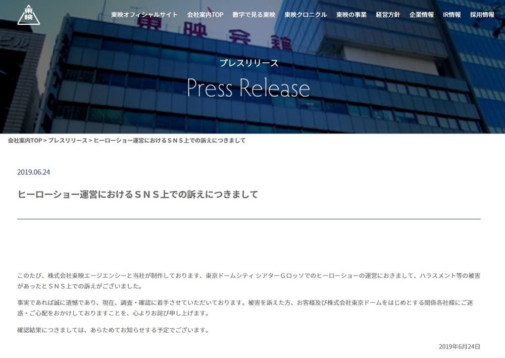 東映が公式サイト上で発表した文書