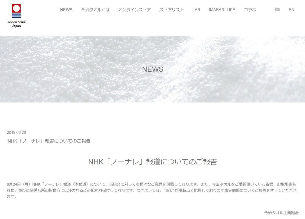 NHK「ブラック工場」放送で大揺れ 今度は「今治タオル工業組合」が声明