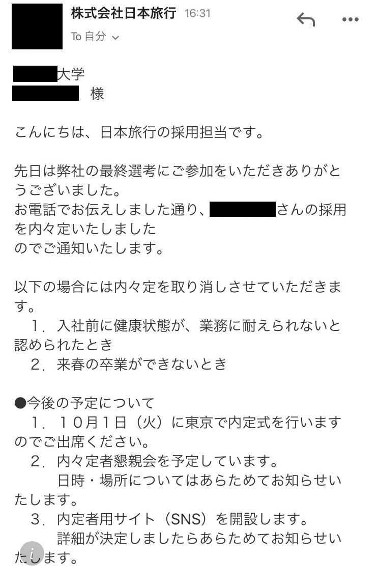 日本旅行、就活生4万人にメール誤送信 選考受けてないのに「内々定」