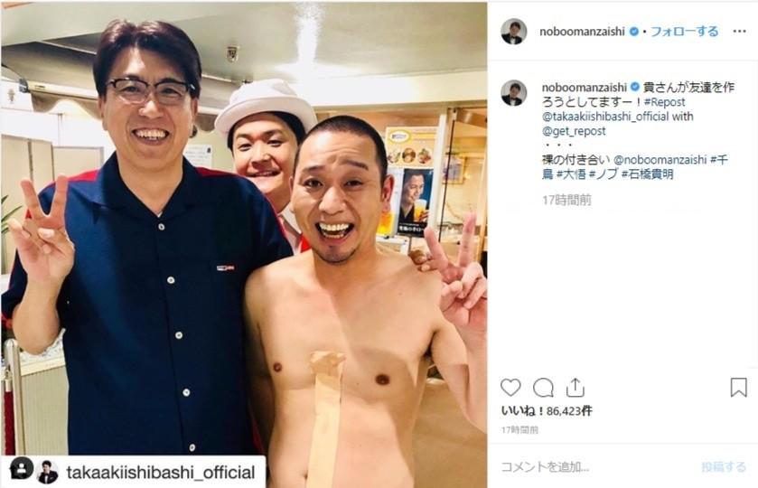 石橋貴明、千鳥大悟と「裸の付き合い」 インスタでノブ交え3ショット