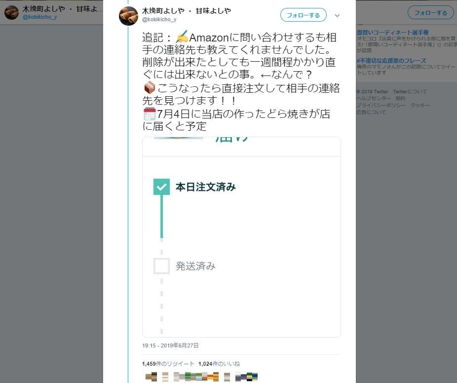 「どら焼き転売」アマゾンで価格7倍に 和菓子店が抗議→商品ページ削除