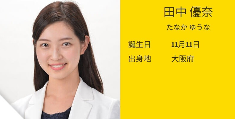 CBC田中優奈アナ、番組欠席&プロフィール削除 不倫疑惑ネット拡散も、局は「事実関係の確認中」