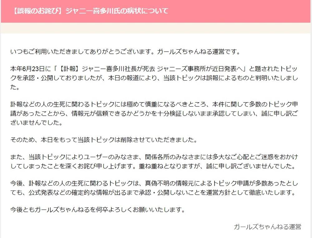 「ジャニー喜多川社長が死去」スレッドは「誤報によるもの」 掲示板「ガールズちゃんねる」謝罪