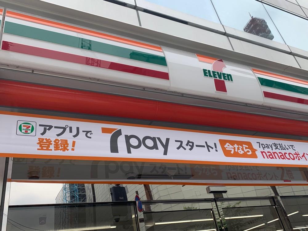 7payで「19万円不正チャージ」報告も 補償はどうなる?