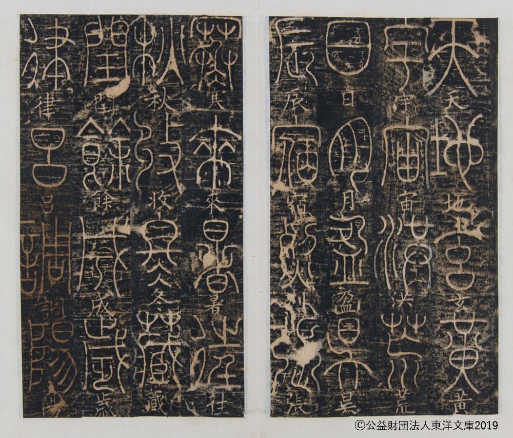 周 興嗣(しゅうこうし) 6世紀(南朝時代)成立 拓本(制作年不明)
