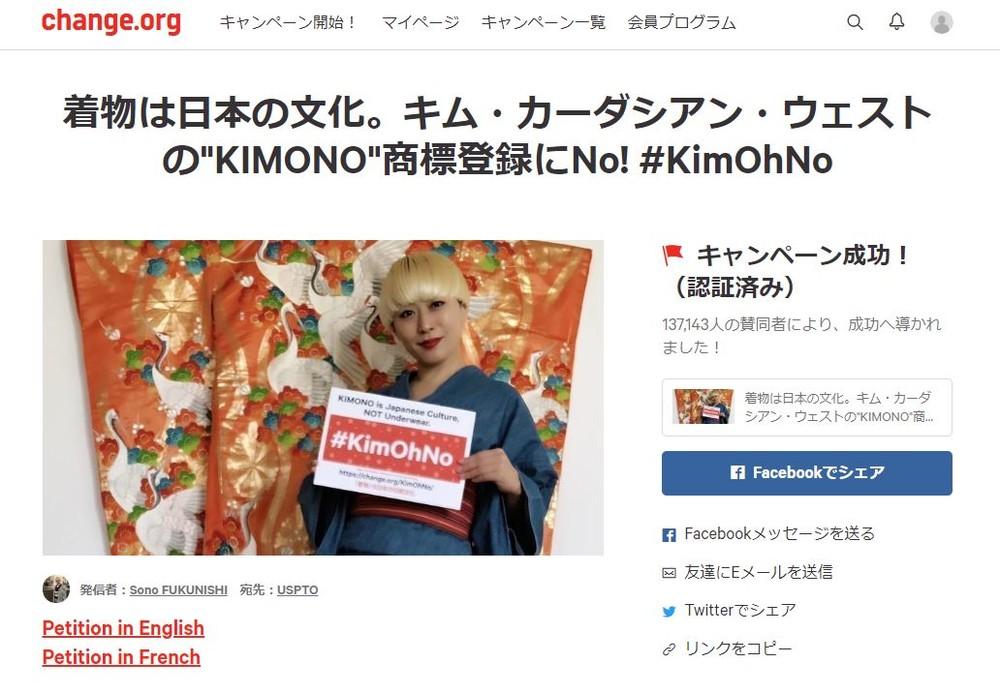 KIMONO抗議署名、別目的に「流用」? 発起人発言でリスク浮き彫りに