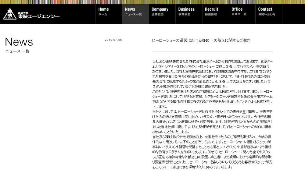 ヒーローショーセクハラ、東映側が関係者「処分」と被害女性に謝罪