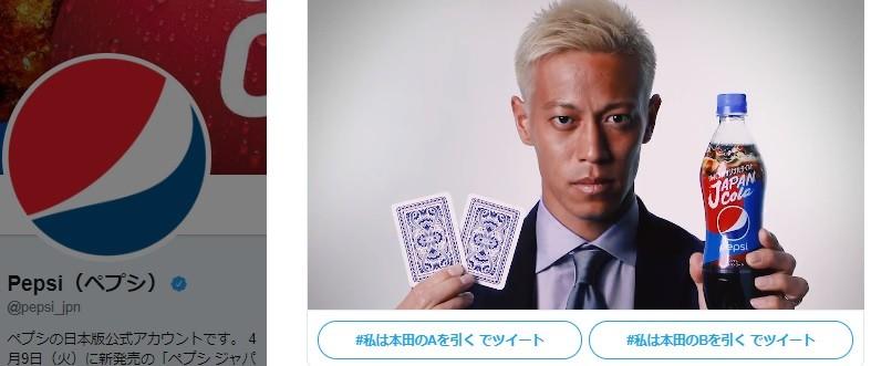 本田圭佑×ペプシ、今度は「カードバトル」 じゃんけんと同じく死屍累々...早速「YOU LOSE」トレンド入りも