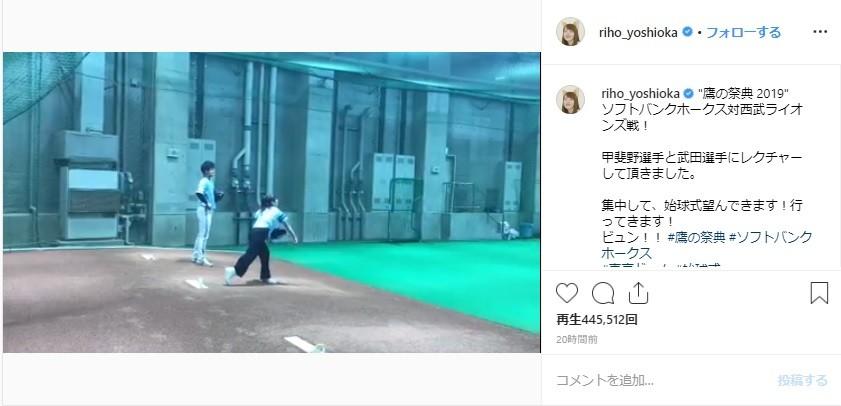 始球式務めた吉岡里帆、インスタに練習動画も 果たしてその成果は...
