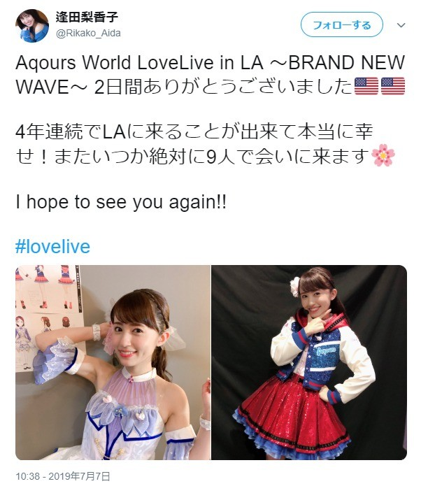 逢田梨香子さんのツイッターより。英語も交えて海外ファンにメッセージ
