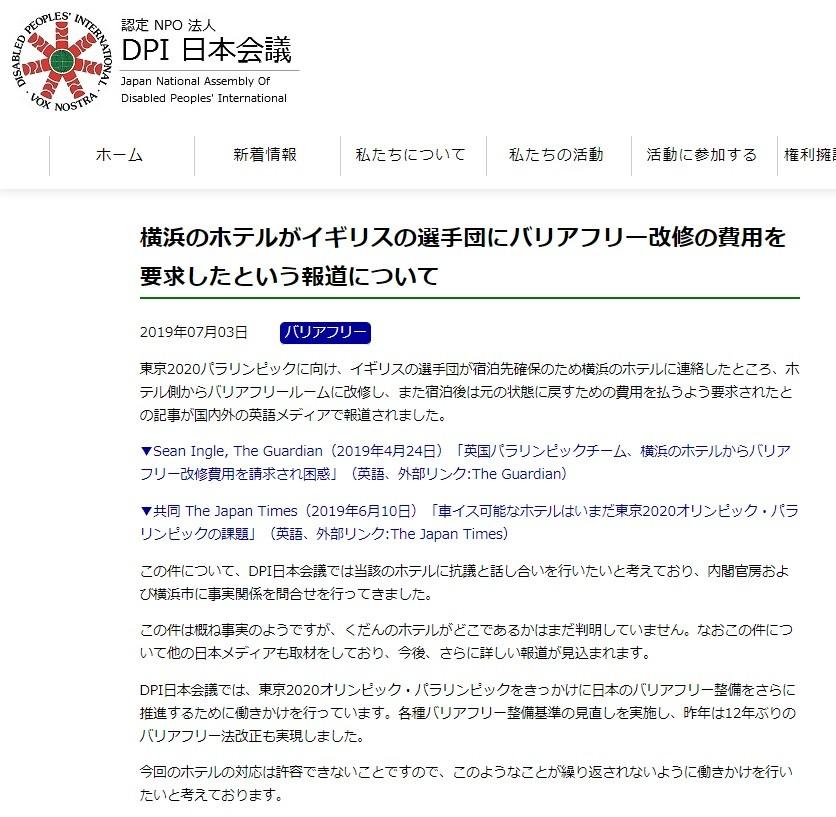 横浜のホテル、英パラ選手の宿泊めぐり一時トラブル いったい何が?関係各所に話を聞くと...