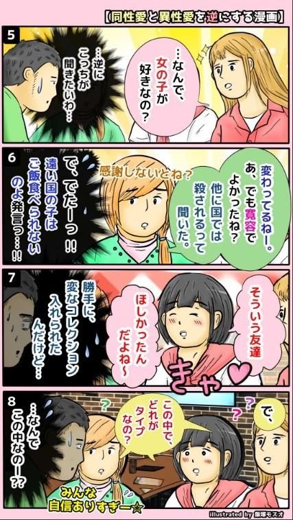 漫画の2ページ目(飯塚モスオさんのツイートより)