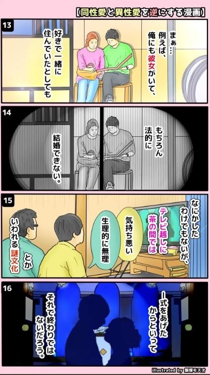 漫画の4ページ目(飯塚モスオさんのツイートより)