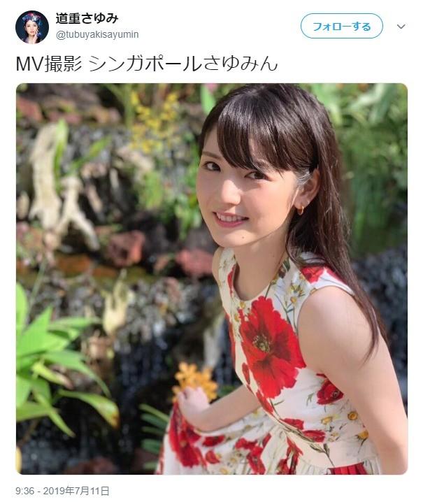 道重さゆみ、ツイッターに「初写真」投稿 ファンはやっぱり「道重さん今日も可愛いですね!」