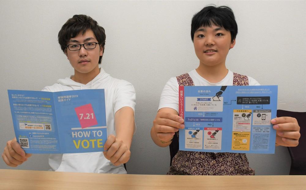 大学生が作る「投票ガイド」 参院選に向け期日前・不在者投票を解説...狙いは?メンバーに聞く
