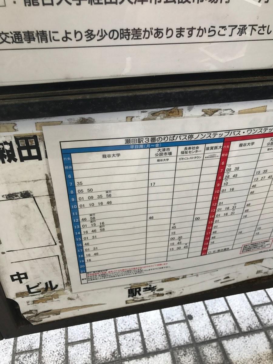 瀬田駅のバス乗り場に掲示されていた「ノンステップバス・ワンステップ時刻表」(写真提供:松波めぐみさん)