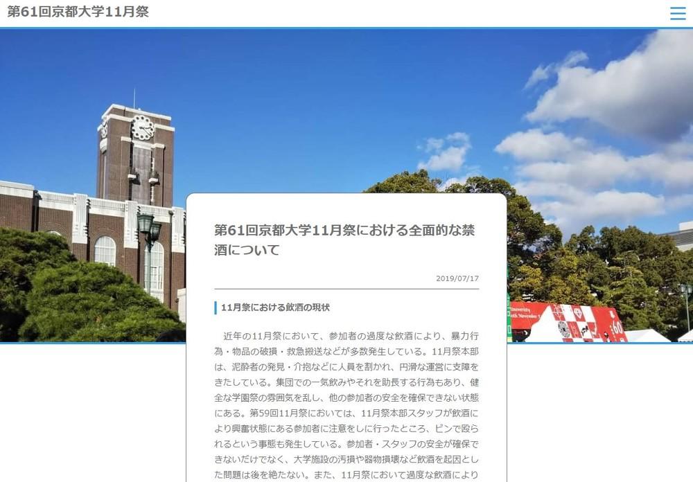 「死者が出かねない」京大11月祭、全面禁酒に 運営反発も大学側「学生が自主的に決定したこと」