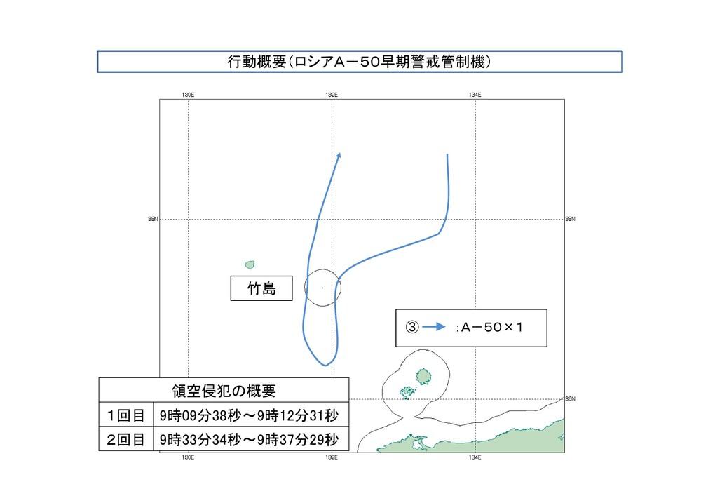 防衛省が発表したA50の飛行経路