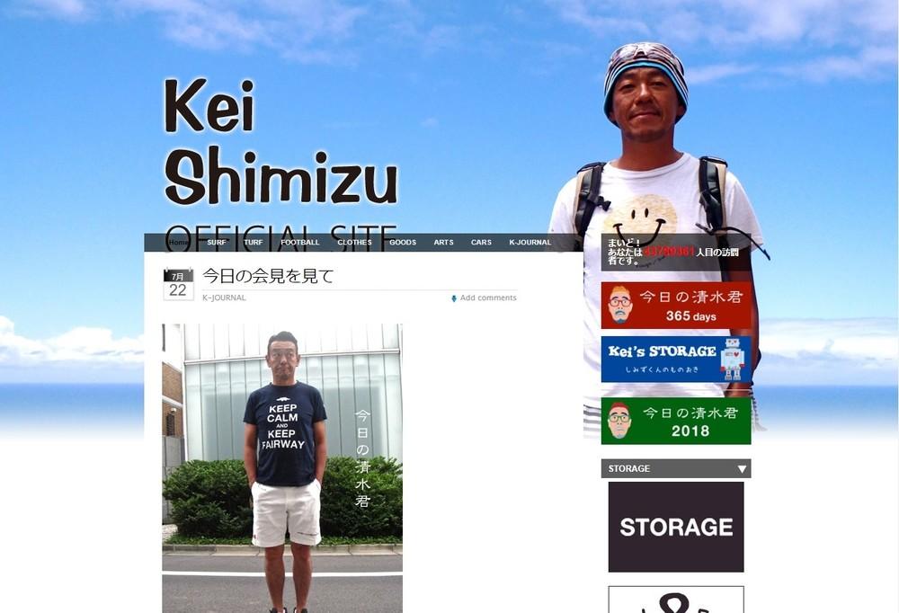 清水圭さんの2019年7月22日のエントリーのキャッシュ