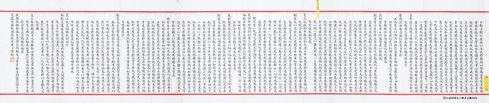 金榜(きんぼう) 1772年(清代)