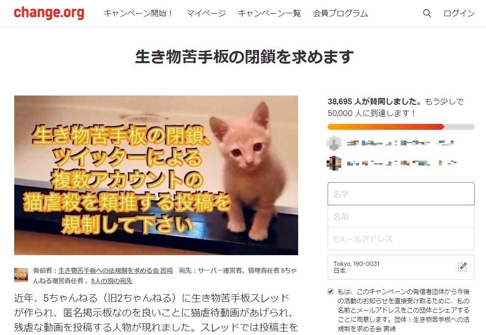 5ch「生き物苦手板」閉鎖求め署名活動 動物虐待動画に警鐘、3万8000筆超え