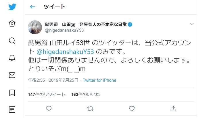 髭男爵・山田ルイ53世「ツイッターは当アカウントのみです」 類似ユーザー登場で注意喚起か