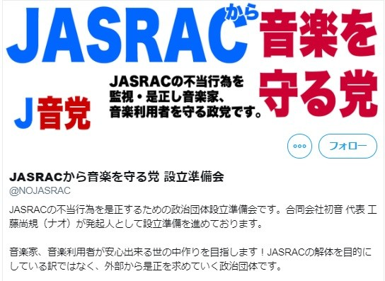 「JASRACから音楽を守る党」が誕生? ツイッターで準備会が始動...発起人に話を聞いた
