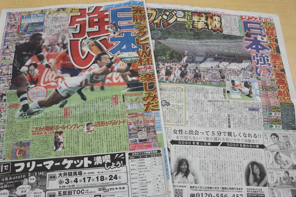 大震災の被災地・釜石で勝った! ラグビー日本代表が大漁旗の下で格上フィジーを粉砕できたワケ