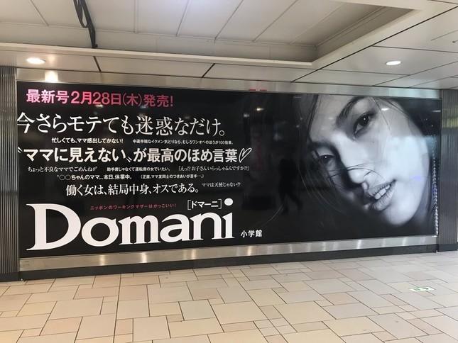 ドマーニの当該広告