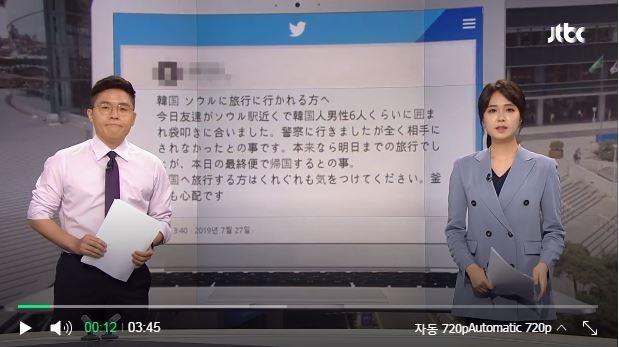 日本人が「ソウル駅で袋叩き」?ツイートが現地で物議 在韓日本大使館は「事案の発生、承知してない」