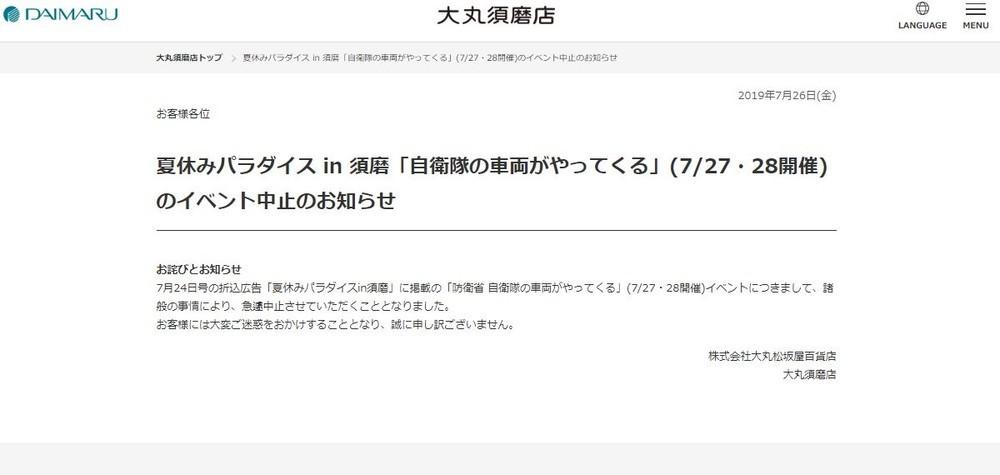 大丸須磨店公式サイトに掲載された車両展示中止のお知らせ