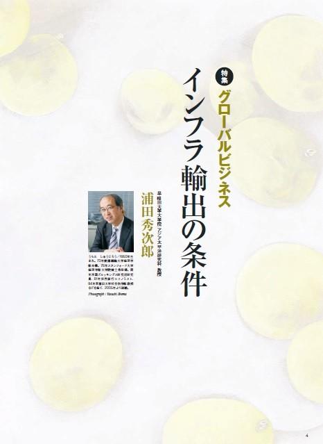 改変に使われた2013 年3月号の記事(写真は、JR東日本提供)