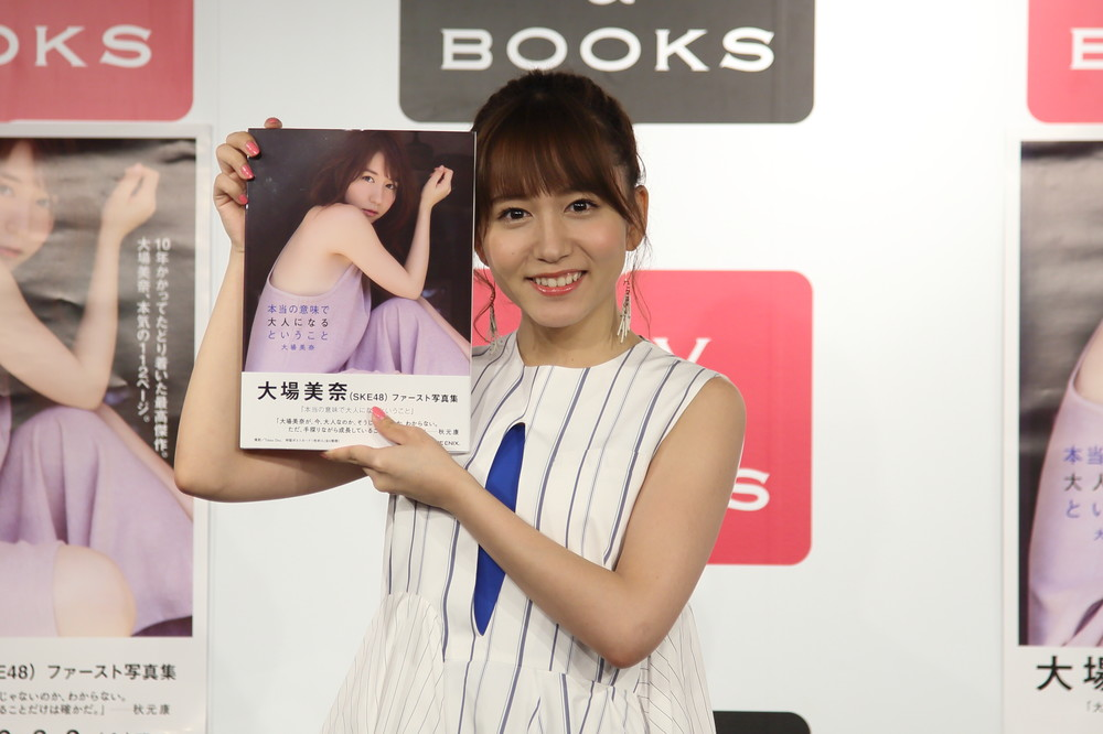 SKE大場美奈、初写真集で「爆死したら...」 須田亜香里に競争心むき出し