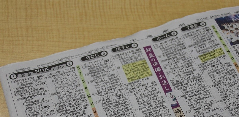 広島県のどのテレビ局も「平和記念式典」を中継した(2019年8月6日、中国新聞17版)