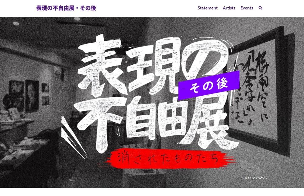 津田大介氏は「表現の不自由展」で何を目指したのか 開幕前に語っていた「企画意図」