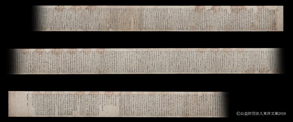 『史記集解(しきしっかい)』12世紀(平安時代)書写 1軸