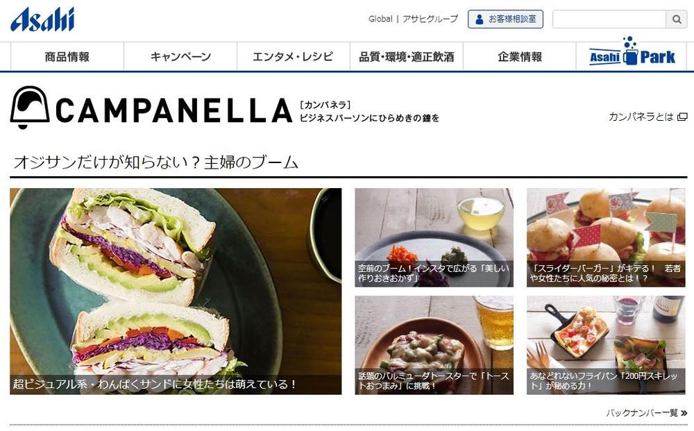 アサヒビールと日経BPの「カンパネラ」も更新終了に