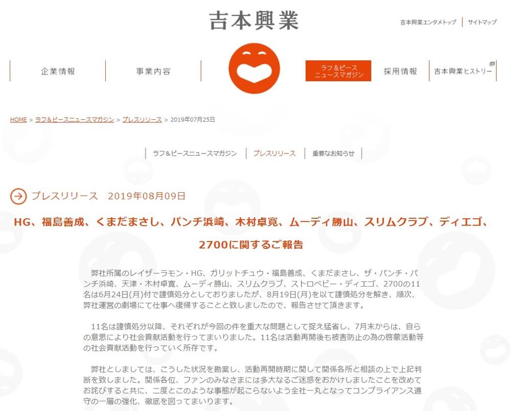 吉本興業8月9日の発表