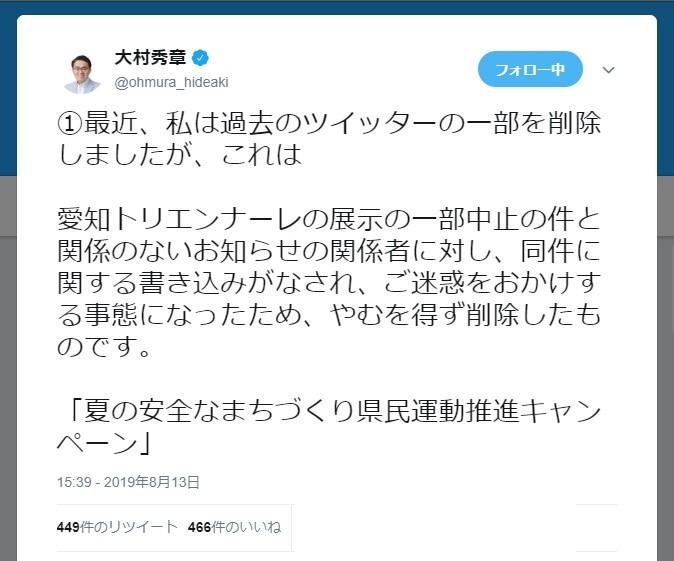 大村知事はツイート削除、公式からは協賛・協力消える 殺到する「苦情」で続く余波