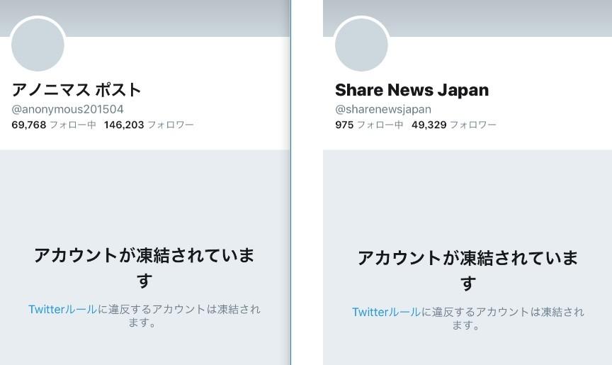 大手まとめサイト「アノニマスポスト」ツイッター凍結される フォロワー約15万...ShareNewsJapanも同様措置