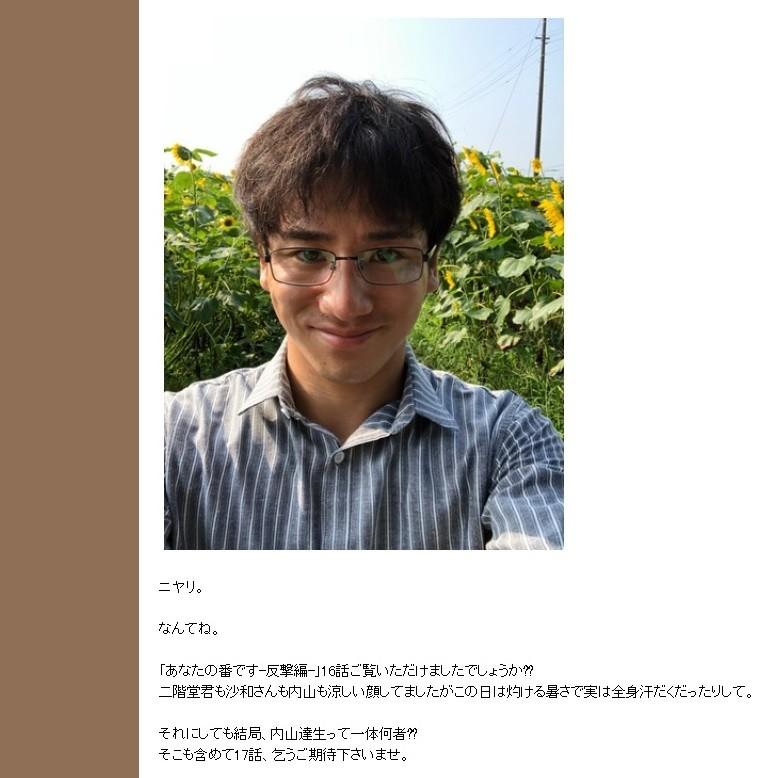 「あな番のストーカー」大内田悠平の不気味ブログ 笑顔写真にファン「インパクト大です(笑)」