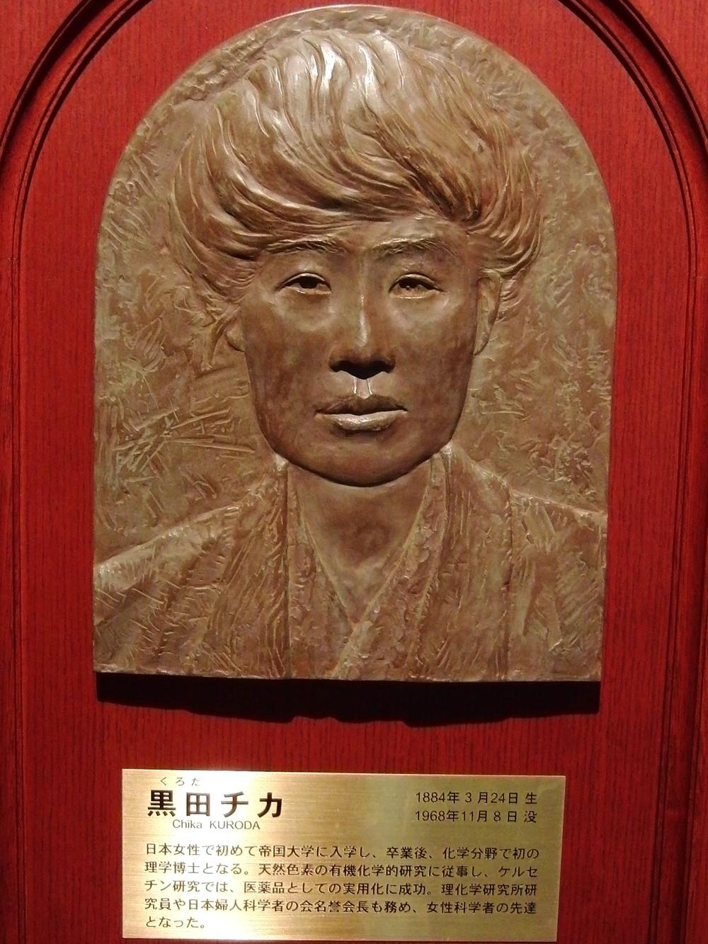 国立科学博物館に展示された黒田チカのレリーフ(Momotarou2012さん撮影、Wikimedia Commonsより)