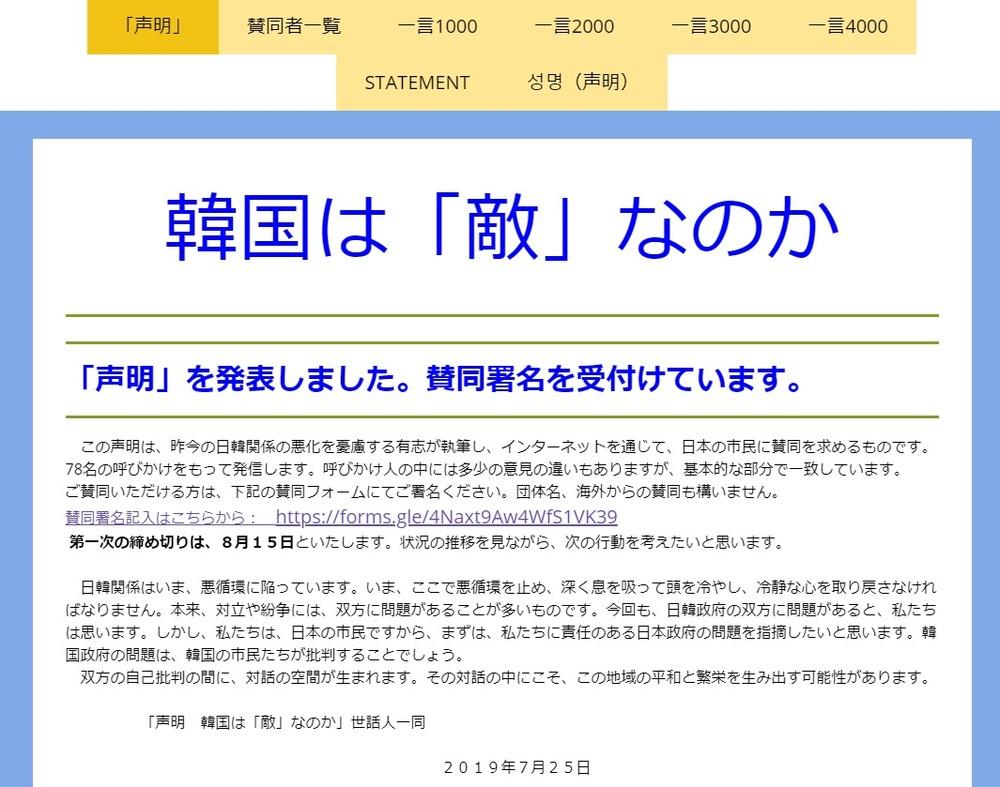 大村知事が「愛知県に慰安婦像を設置する会会長」? 拡散の署名は「成りすまし」の可能性大か