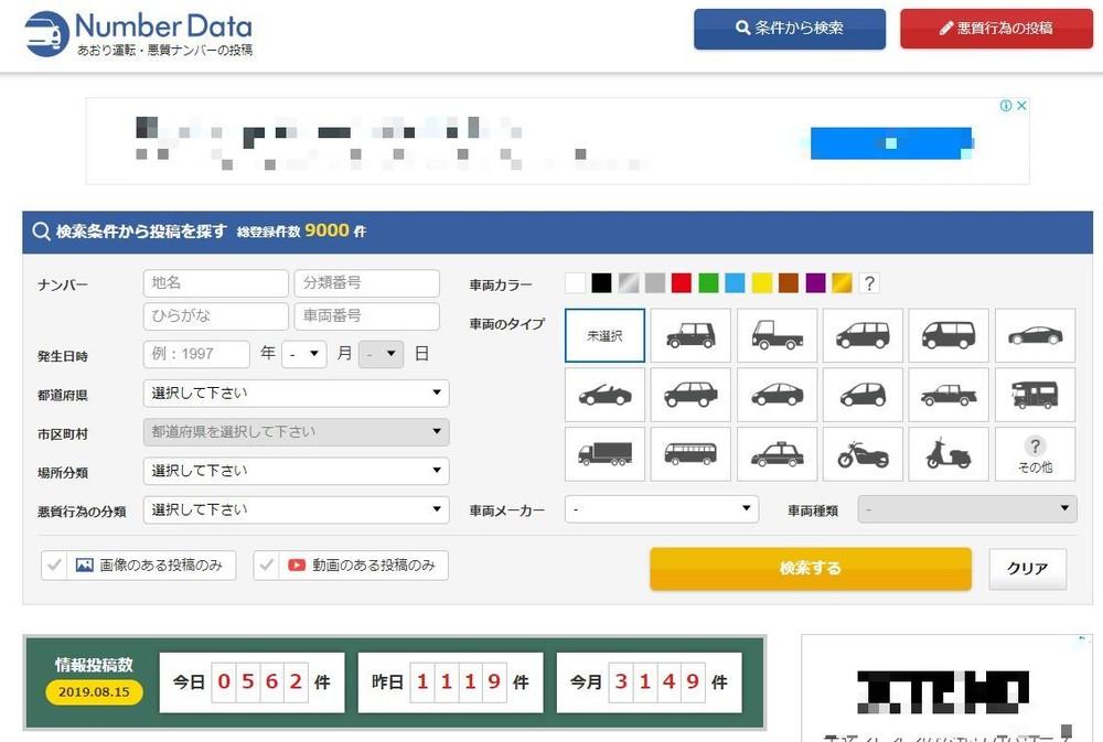 迷惑車ナンバー共有で「あおり運転」防ぐ? 投稿サイトの効果と課題