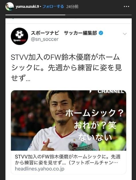 FW鈴木優磨「ホームシック?おれが?笑」 一部報道を全面否定