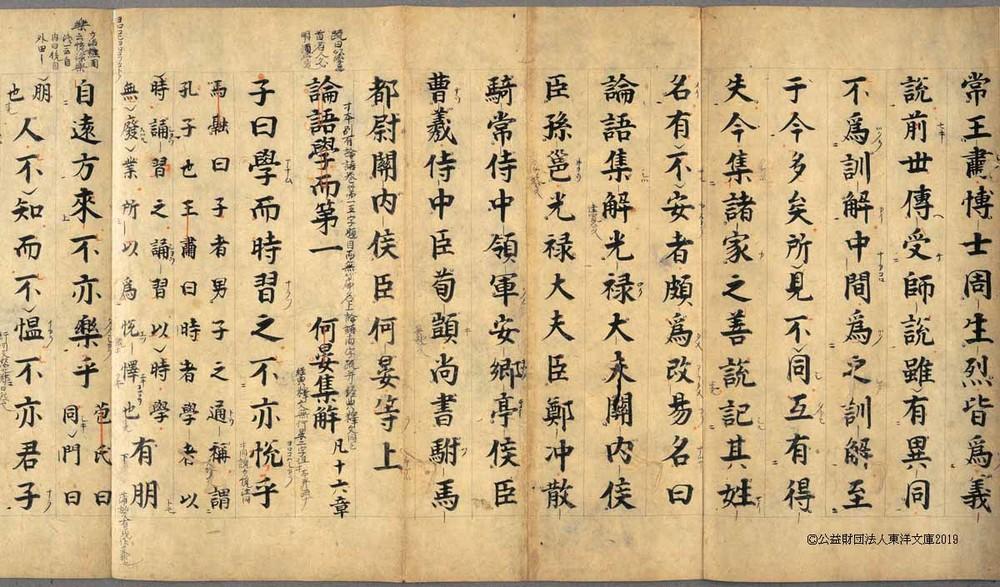 何晏(かあん)撰 1315年(正和4)年書写 10帖