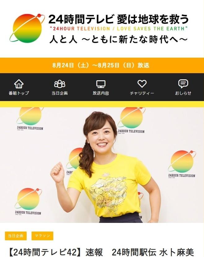 24 時間 テレビ マラソン 2019