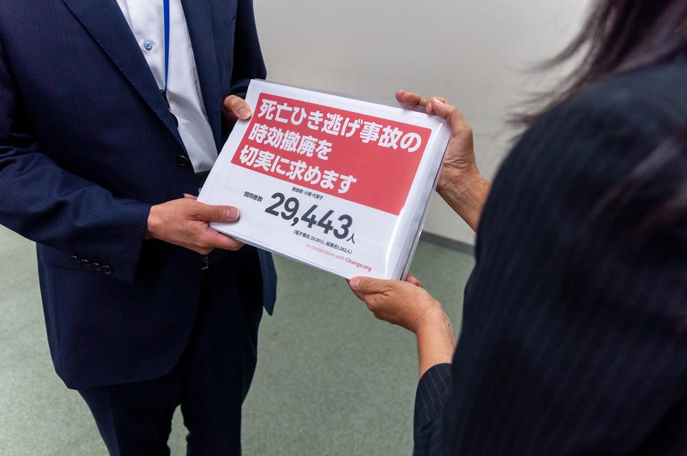 死亡ひき逃げ事件「時効撤廃を」 小4被害男児の母が署名と嘆願書を提出