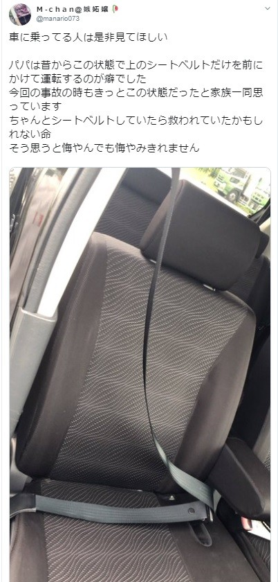 父みたいに死んでほしくない―― 交通事故遺族が「シートベルト」の大切さを、改めて呼びかけた理由