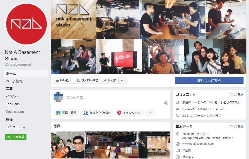 Not A Basement Studioのフェイスブックページ